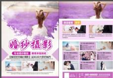 婚纱摄影单页