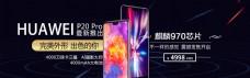 华为手机宣传促销banner