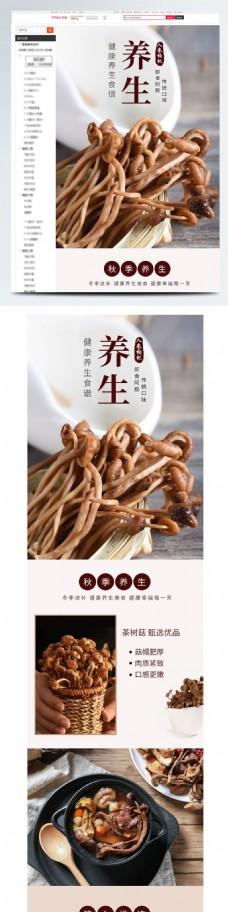 淘宝天猫秋季养生茶树菇详情模板
