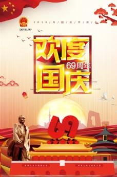 国庆海报 国庆节