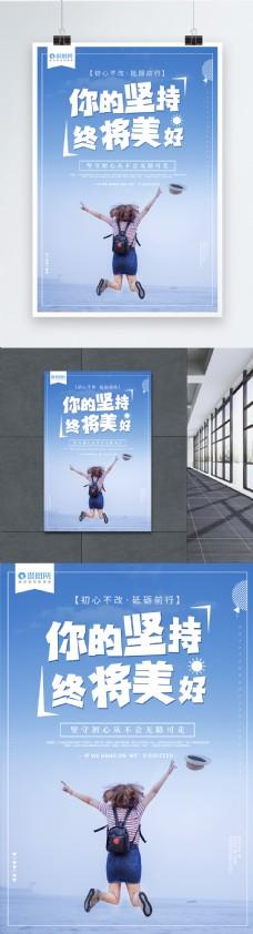 清新励志企业文化海报