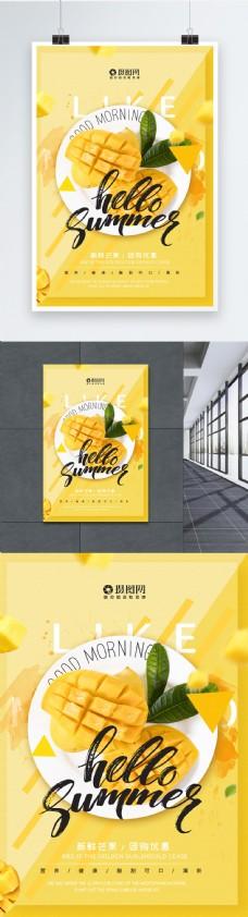夏日清新创意芒果水果海报