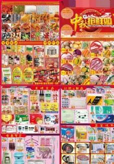 超市中秋节海报DM单