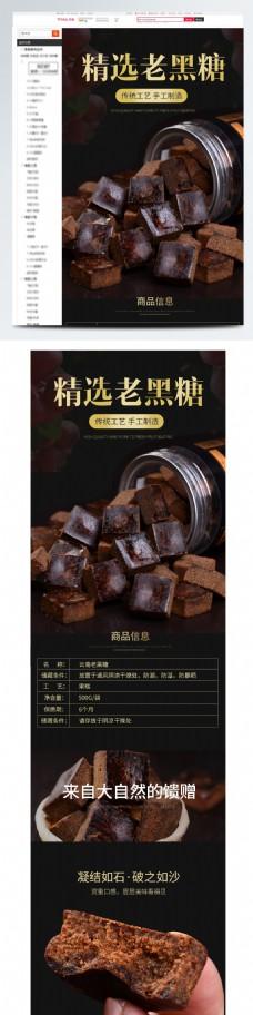中国风电商食品红糖黑糖详情页模板psd