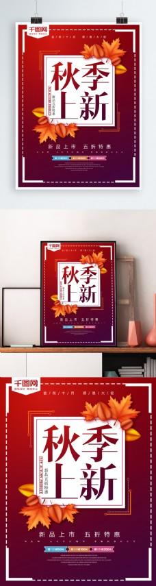 秋季上新红色大气海报
