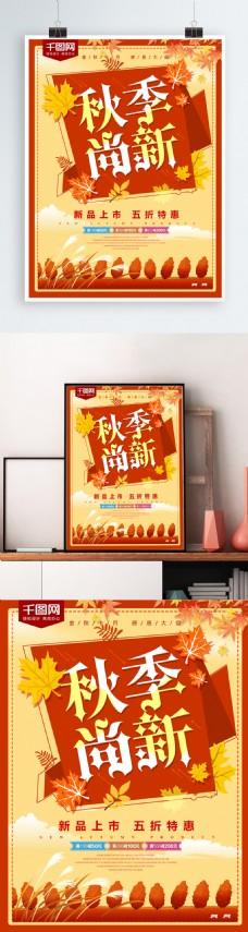 秋季尚新活动促销海报