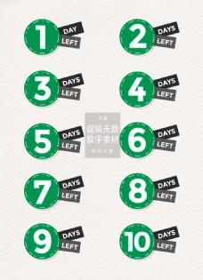 绿色促销天数数字设计元素