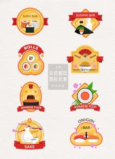 日本料理餐饮图标设计元素