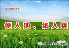绿色 小草 红色 厕所 天空