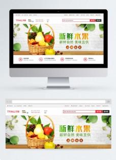 新鲜健康水果淘宝banner