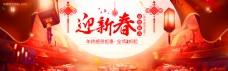迎新春淘宝banner