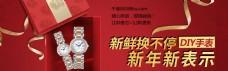 新年淘宝banner