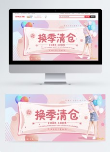 换季清仓少女风女装促销淘宝banner