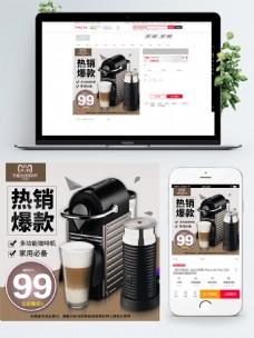 黑色时尚自动咖啡机主图直通车图