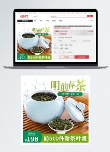 明前春茶茶叶淘宝主图