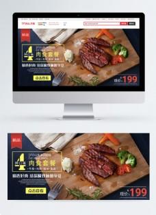肉食主义促销淘宝banner