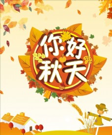 你好秋天  海报  枫叶
