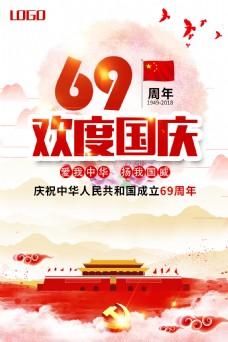 69周年国庆节图片