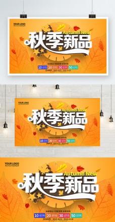 C4D橙色秋季新品促销海报