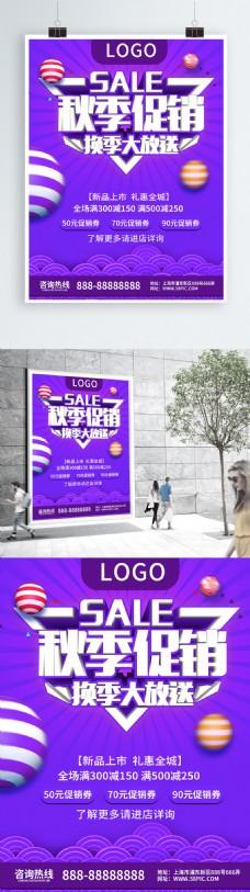 紫色简约秋季促销活动海报