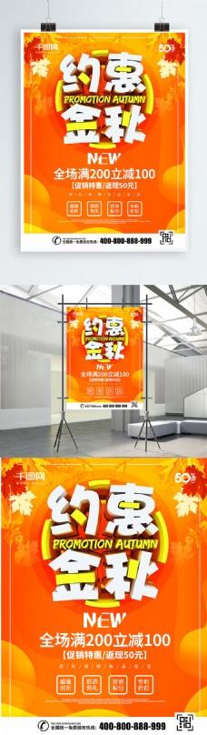 C4D约惠金秋秋季促销海报