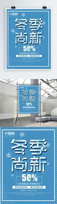 蓝色清新冬季尚新海报