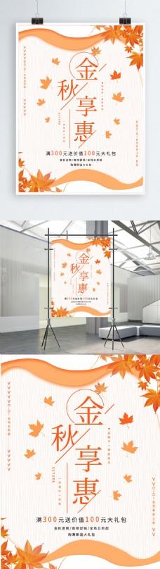 小清新秋季促销宣传海报