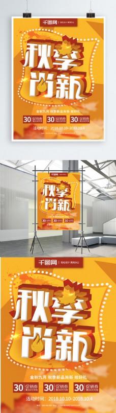 秋季尚新秋季上新金秋九月促销海报