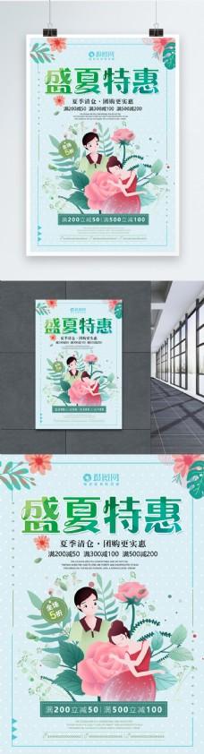 盛夏特惠宣传促销海报