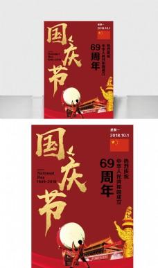 国庆节宣传街道海报设计