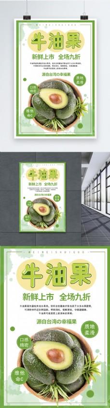 绿色简洁牛油果海报