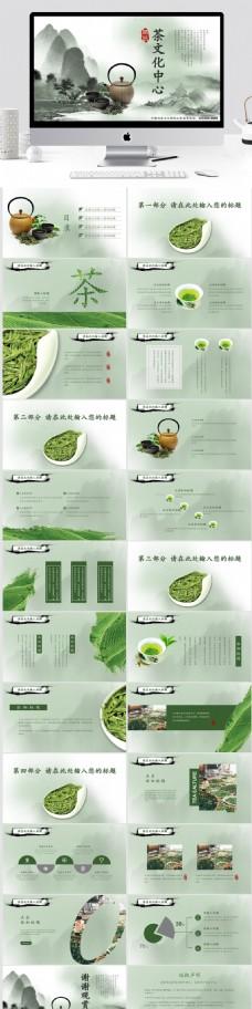 中国水墨风茶文化中心招商加盟PPT模板