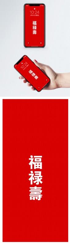 福禄寿手机壁纸