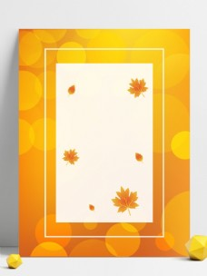 全原创橘色创意秋季枫叶背景设计