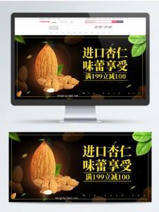 黑色质感食品坚果杏仁促销电商banner
