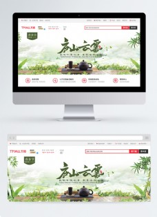 春茶节春季茶叶新品发售电商banner