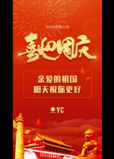 国庆节喜庆微信宣传图