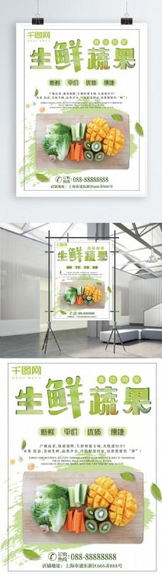 绿色生鲜蔬果超市促销海报