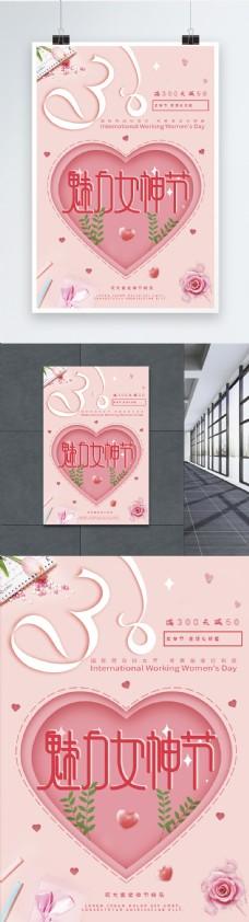 粉色38妇女节创意海报