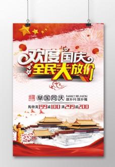 欢度国庆节简约时尚促销海报