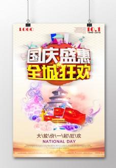 国庆节国庆盛惠简约时尚立体字海报