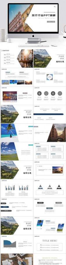 旅行行业PPT模板