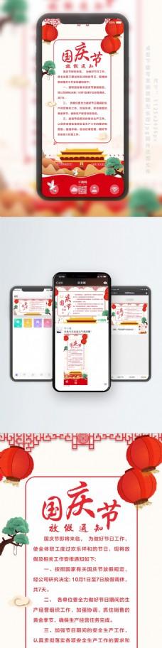 红色喜庆国庆节放假通知手机微信配图