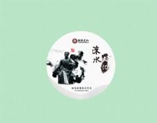 光盘封面 传统文化