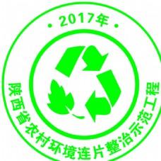 陕西省农村环境连片整治示范工程