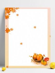 秋季小清晰简约食物背景图