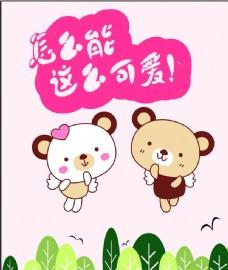 卡通熊 情侣熊