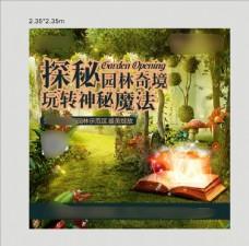哈利波特魔法园林展示活动桁架