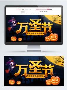 淘宝天猫万圣节数码家电海报banner