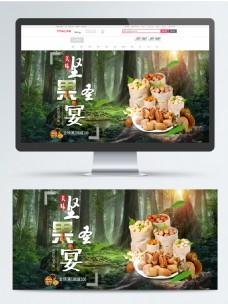 绿色坚果食物森林海报轮播banner